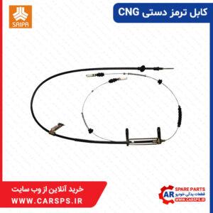 کابل ترمز دستی CNG